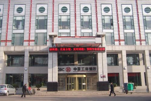 城阳工商银行消防工程总承包-青岛广盛源安装集团有限